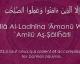 Apprenez ou méditez sur la Sourate Al Asr [ VIDEO ]