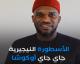 Le célèbre footballeur Okosha s'est converti à l'Islam ! | VIDEO